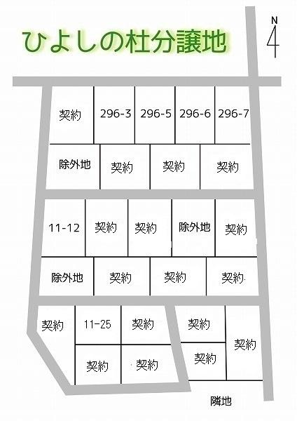 9-25区画割図